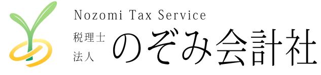 税理士法人のぞみ会計社